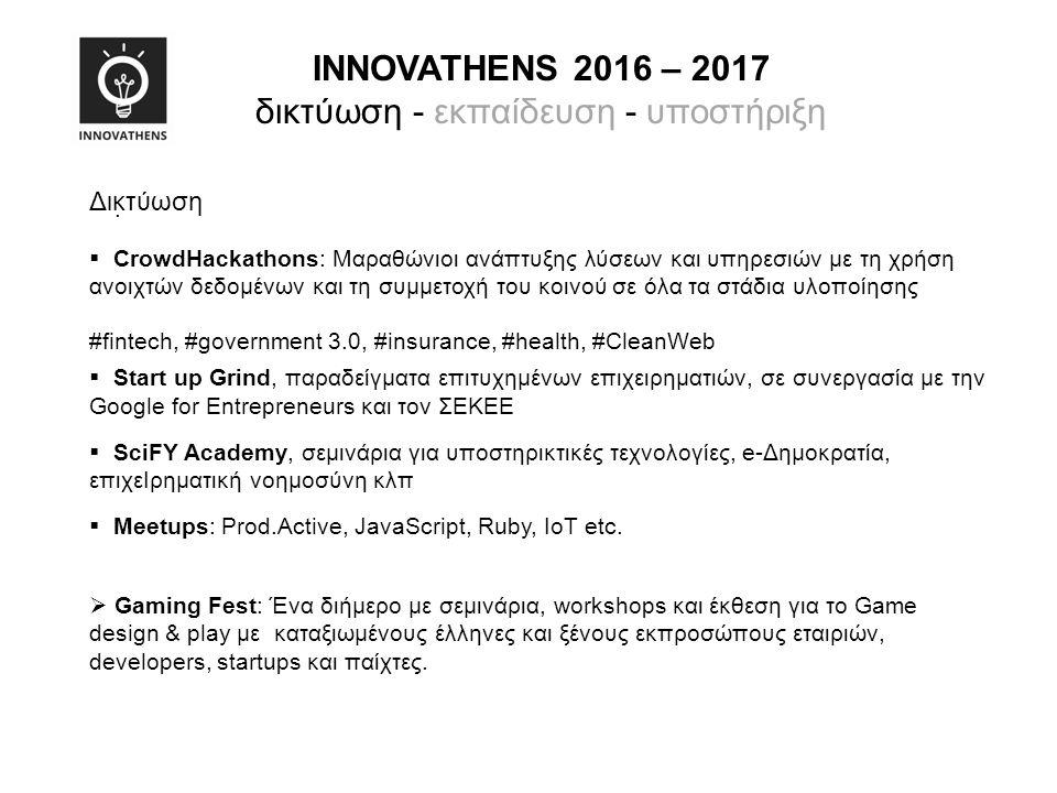 . INNOVATHENS 2016 – 2017 δικτύωση - εκπαίδευση - υποστήριξη Δικτύωση  CrowdHackathons: Μαραθώνιοι ανάπτυξης λύσεων και υπηρεσιών με τη χρήση ανοιχτώ