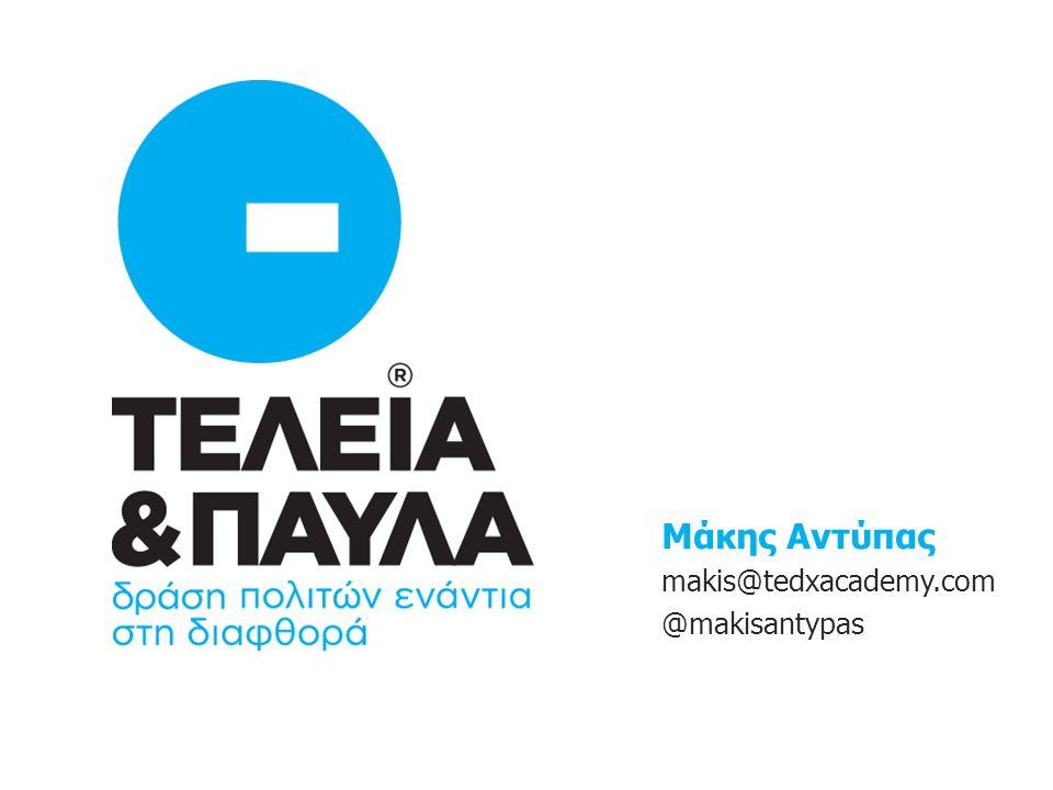 Μάκης Αντύπας makis@tedxacademy.com @makisantypas
