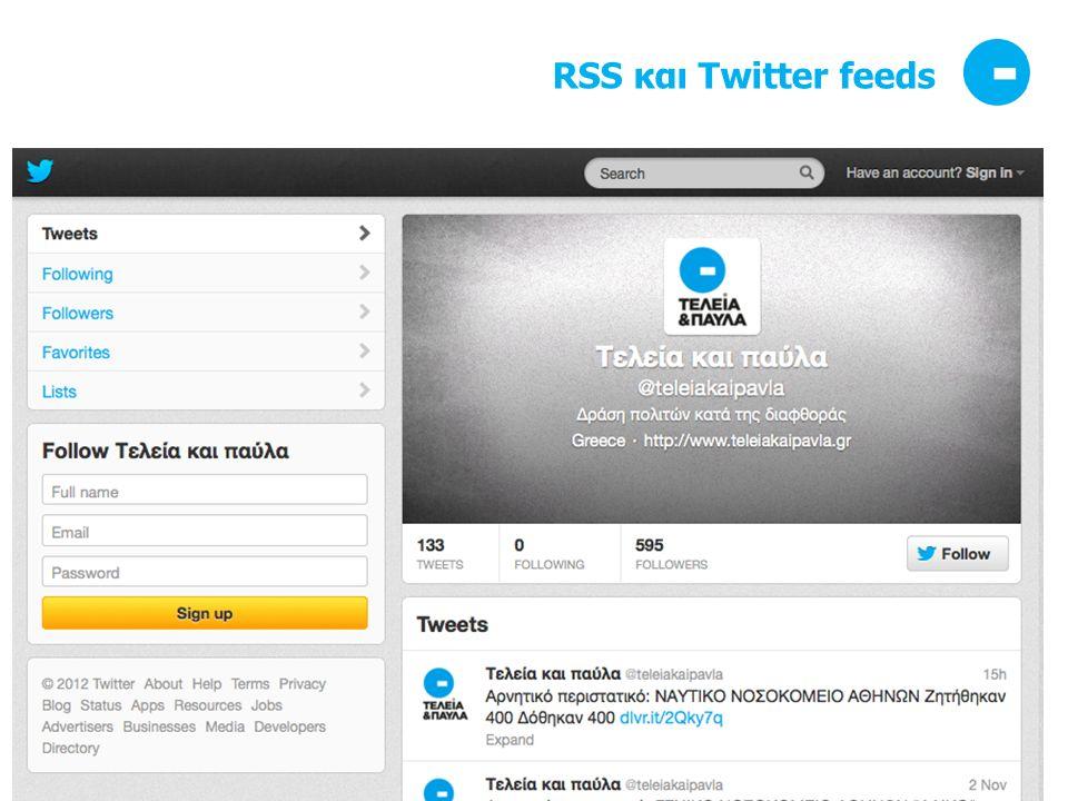 RSS και Twitter feeds