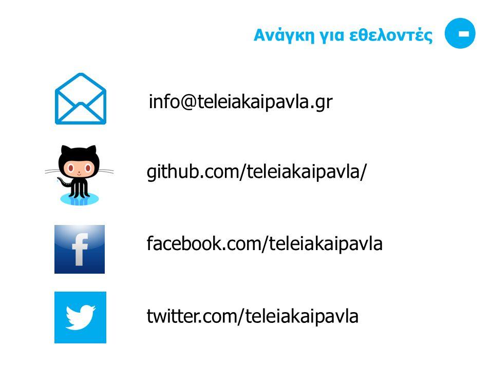info@teleiakaipavla.gr github.com/teleiakaipavla/ facebook.com/teleiakaipavla twitter.com/teleiakaipavla Ανάγκη για εθελοντές