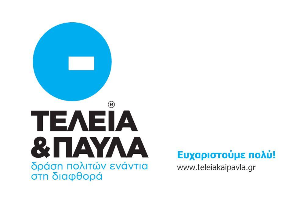 Ευχαριστούμε πολύ! www.teleiakaipavla.gr