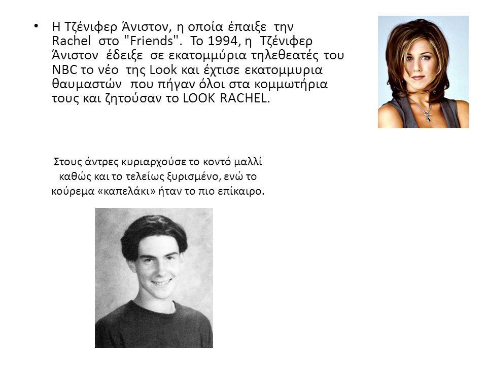 Η Τζένιφερ Άνιστον, η οποία έπαιξε την Rachel στο Friends .
