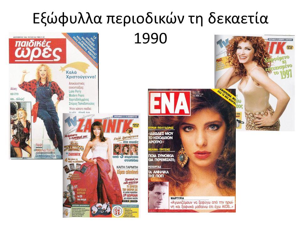 Εξώφυλλα περιοδικών τη δεκαετία 1990