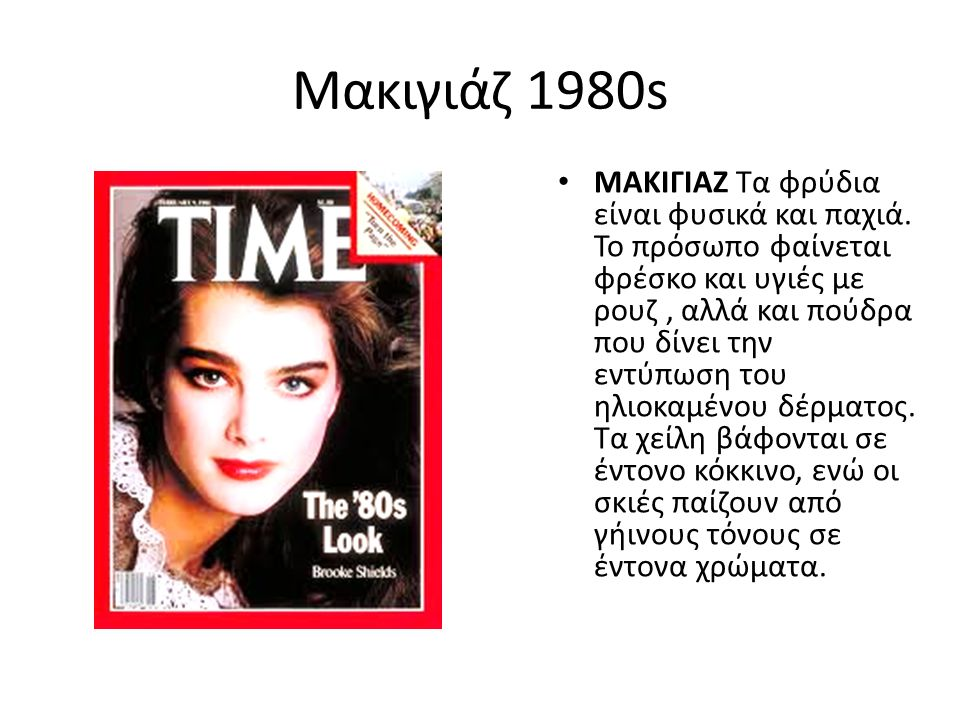 Μακιγιάζ 1980s ΜΑΚΙΓΙΑΖ Τα φρύδια είναι φυσικά και παχιά.