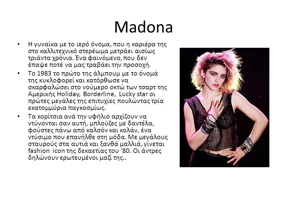 Madona Η γυναίκα με το ιερό όνομα, που η καριέρα της στο καλλιτεχνικό στερέωμα μετράει αισίως τριάντα χρόνια.