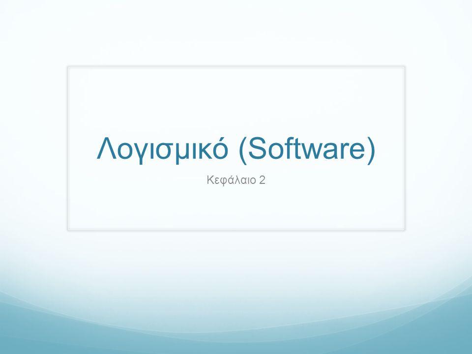 Το λειτουργικό σύστημα Linux είναι το πιο σημαντικό δείγμα ΕΛ/ΛΑΚ.
