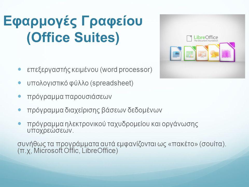 Εφαρμογές Γραφείου (Office Suites) επεξεργαστής κειμένου (word processor) υπολογιστικό φύλλο (spreadsheet) πρόγραμμα παρουσιάσεων πρόγραμμα διαχείρισης βάσεων δεδομένων πρόγραμμα ηλεκτρονικού ταχυδρομείου και οργάνωσης υποχρεώσεων.