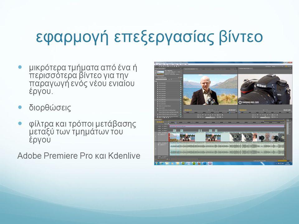 εφαρμογή επεξεργασίας βίντεο μικρότερα τμήματα από ένα ή περισσότερα βίντεο για την παραγωγή ενός νέου ενιαίου έργου.