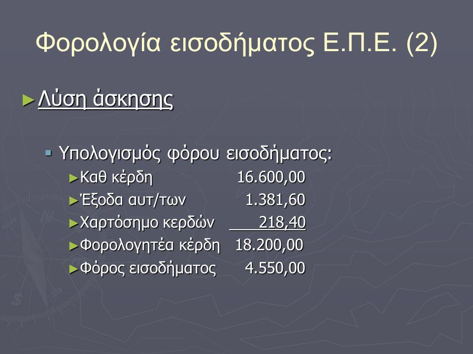 Φορολογία εισοδήματος Ε.Π.Ε.
