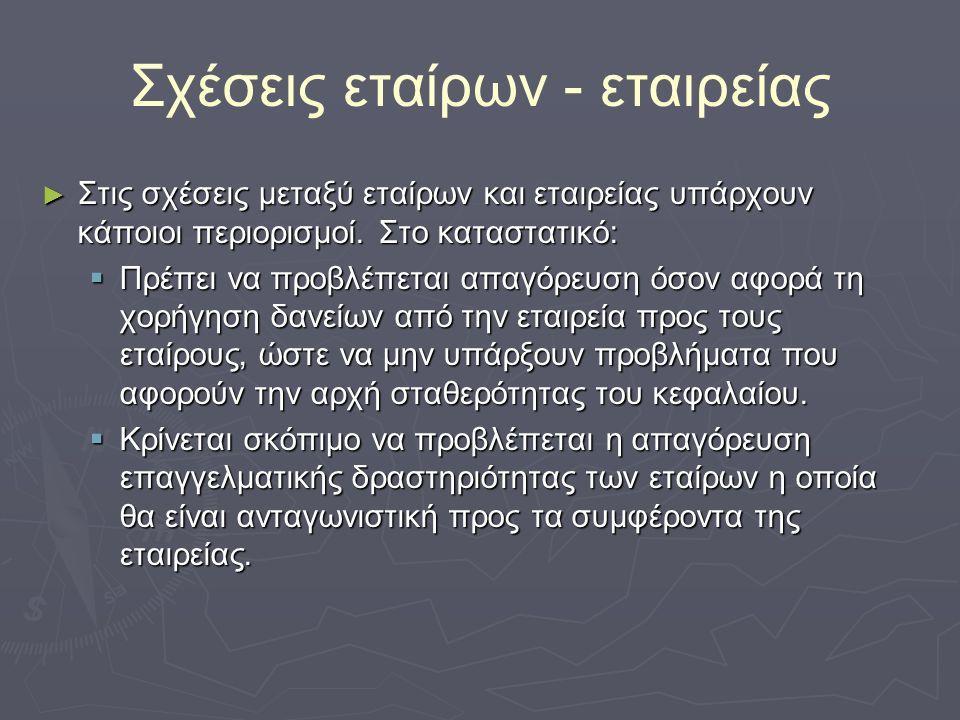 Σχέσεις εταίρων - εταιρείας ► Στις σχέσεις μεταξύ εταίρων και εταιρείας υπάρχουν κάποιοι περιορισμοί.