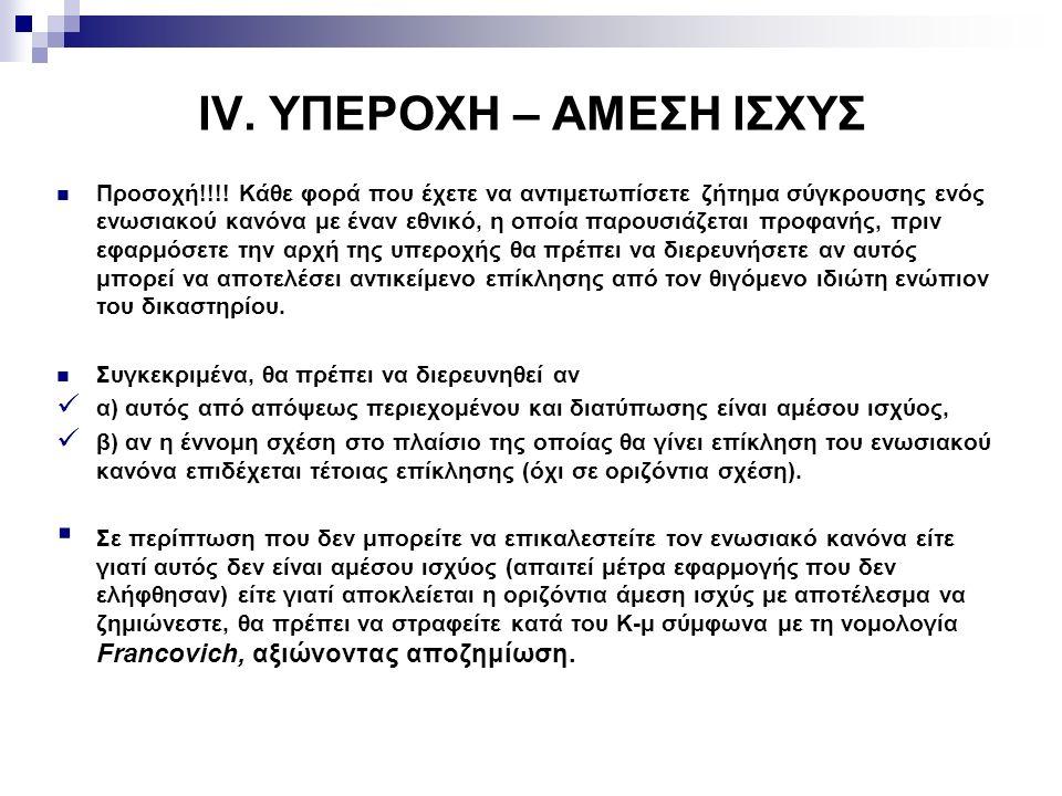 IV. ΥΠΕΡΟΧΗ – ΑΜΕΣΗ ΙΣΧΥΣ Προσοχή!!!.