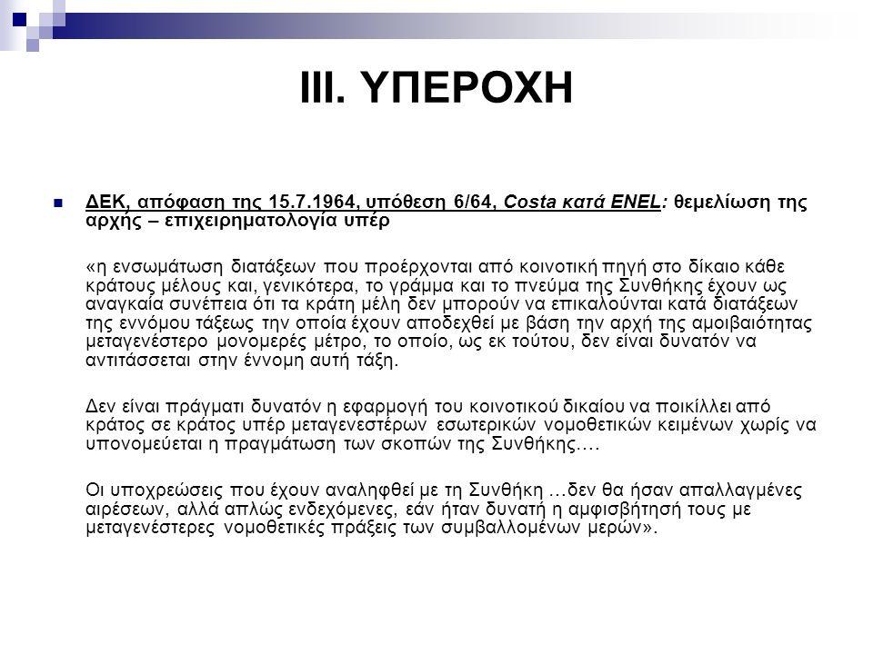 III. ΥΠΕΡΟΧΗ ΔΕΚ, απόφαση της 15.7.1964, υπόθεση 6/64, Costa κατά ENEL: θεμελίωση της αρχής – επιχειρηματολογία υπέρ «η ενσωμάτωση διατάξεων που προέρ