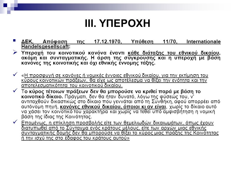 III. ΥΠΕΡΟΧΗ  ΔΕΚ, Απόφαση της 17.12.1970, Υπόθεση 11/70, Internationale Handelsgesellscaft:  Υπεροχή του κοινοτικού κανόνα έναντι κάθε διάταξης του