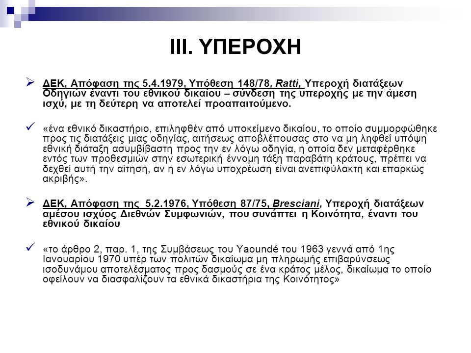 III.ΥΠΕΡΟΧΗ  ΔΕΚ, Απόφαση της 19. 6.