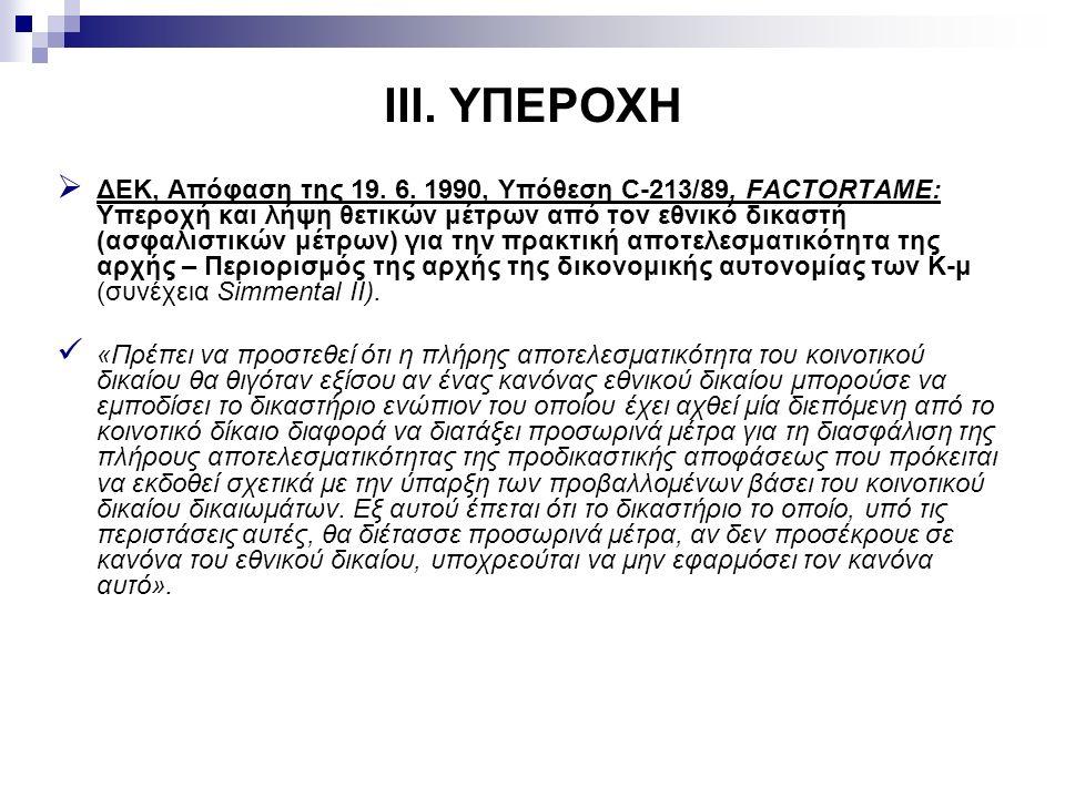 III. ΥΠΕΡΟΧΗ  ΔΕΚ, Απόφαση της 19. 6.