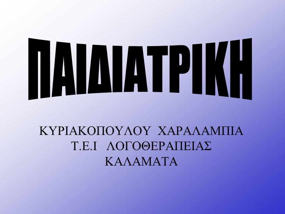 ΚΥΡΙΑΚΟΠΟΥΛΟΥ ΧΑΡΑΛΑΜΠΙΑ Τ.Ε.Ι ΛΟΓΟΘΕΡΑΠΕΙΑΣ ΚΑΛΑΜΑΤΑ