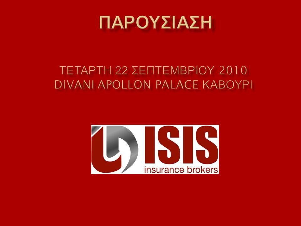 Όμιλος Εταιριών ISIS BROKERS Μεσίτες Ασφαλίσεων REALTOR Διαχείριση Ακινήτων MARKTEL Τηλεπικοινωνίες Ασφάλειες Zωής Γενικές Aσφάλειες Τηλεφωνία Αυτοματισμός Γραφείου Internet Μεσιτεία Αγορές Πωλήσεις Στεγαστικά Επαγγελματικά Δάνεια Leasing Ακινήτων HMK Σύμβουλοι επιχειρήσεων Επενδύσεις Αμοιβαία Κεφάλαια Διαχείρηση Παγίων Tailor Made Products