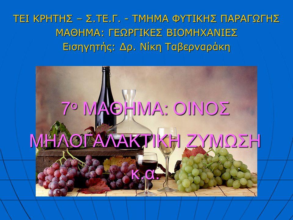 7 ο ΜΑΘΗΜΑ: ΟΙΝΟΣ MHΛΟΓΑΛΑΚΤΙΚΗ ΖΥΜΩΣΗ κ.α. ΤΕΙ ΚΡΗΤΗΣ – Σ.ΤΕ.Γ.