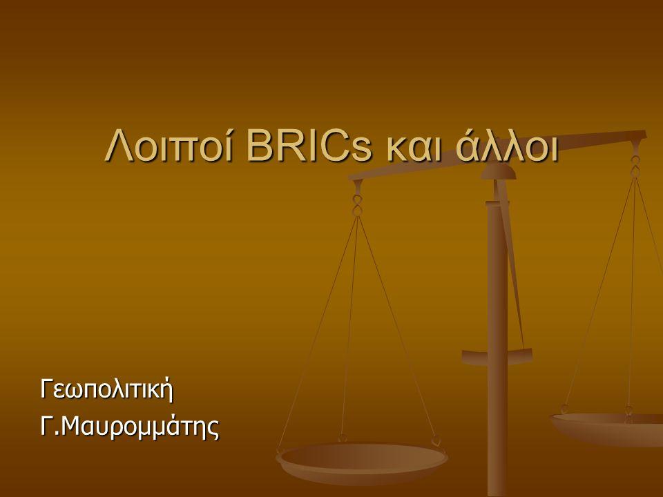 Λοιποί BRICs και άλλοι ΓεωπολιτικήΓ.Μαυρομμάτης