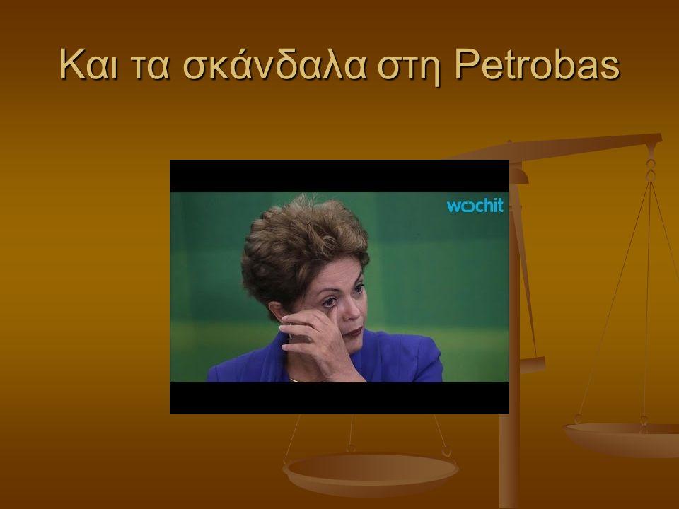 Και τα σκάνδαλα στη Petrobas