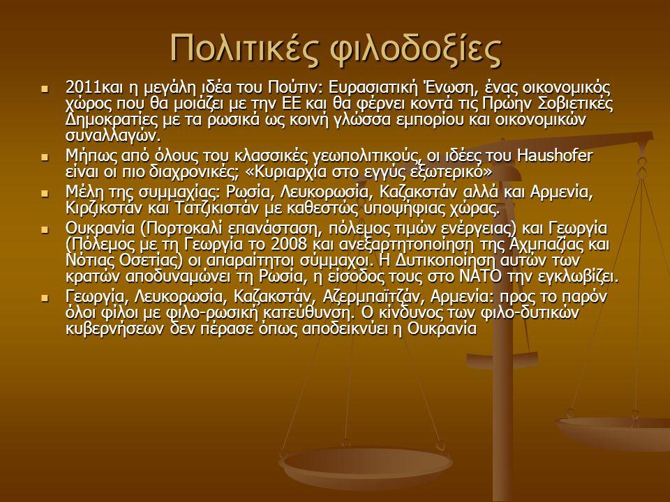 Πολιτικές φιλοδοξίες 2011και η μεγάλη ιδέα του Πούτιν: Ευρασιατική Ένωση, ένας οικονομικός χώρος που θα μοιάζει με την ΕΕ και θα φέρνει κοντά τις Πρώην Σοβιετικές Δημοκρατίες με τα ρωσικά ως κοινή γλώσσα εμπορίου και οικονομικών συναλλαγών.