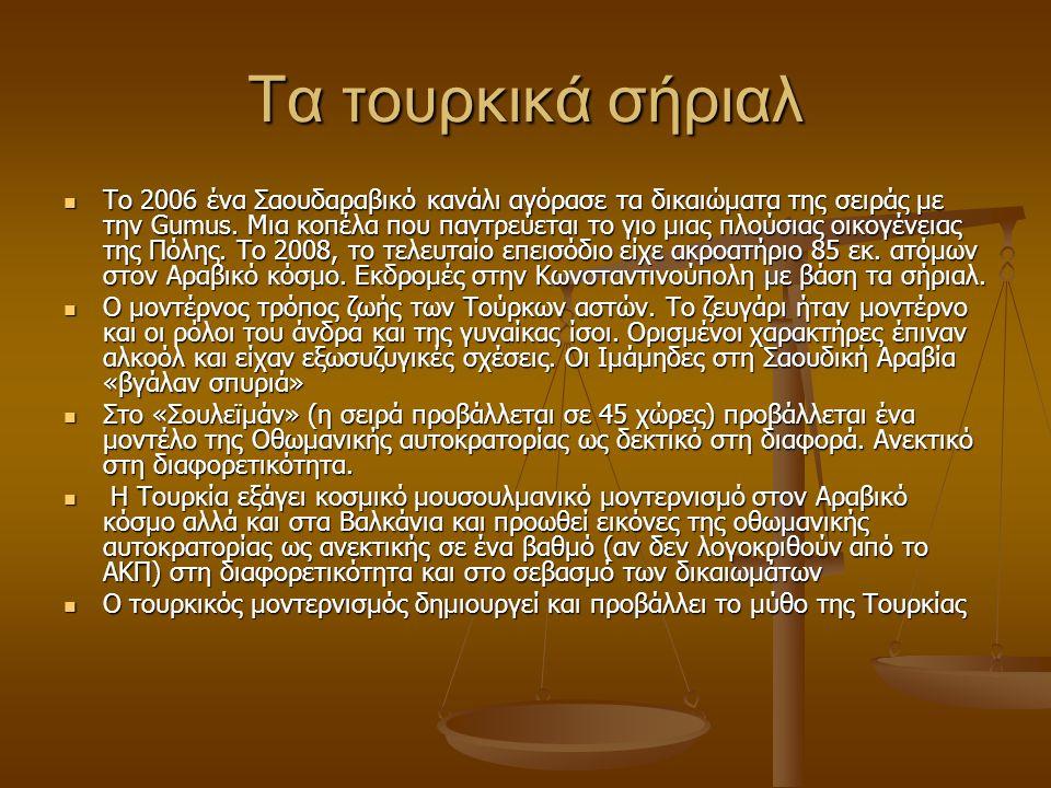 Τα τουρκικά σήριαλ Το 2006 ένα Σαουδαραβικό κανάλι αγόρασε τα δικαιώματα της σειράς με την Gumus. Μια κοπέλα που παντρεύεται το γιο μιας πλούσιας οικο