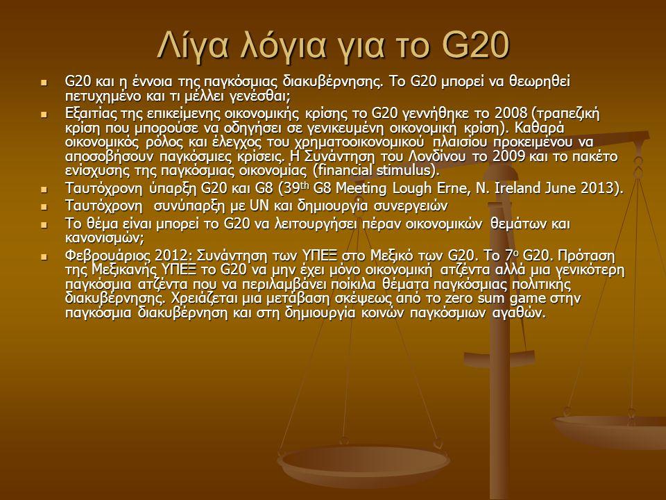 Λίγα λόγια για το G20 G20 και η έννοια της παγκόσμιας διακυβέρνησης. To G20 μπορεί να θεωρηθεί πετυχημένο και τι μέλλει γενέσθαι; G20 και η έννοια της