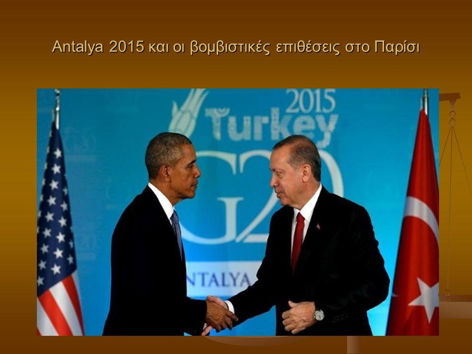 Antalya 2015 και οι βομβιστικές επιθέσεις στο Παρίσι