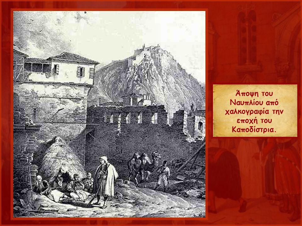 Άποψη του Ναυπλίου από χαλκογραφία την εποχή του Καποδίστρια.