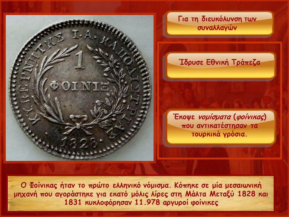 Για τη διευκόλυνση των συναλλαγών Ίδρυσε Εθνική Τράπεζα Έκοψε νομίσματα (φοίνικας) που αντικατέστησαν τα τουρκικά γρόσια.