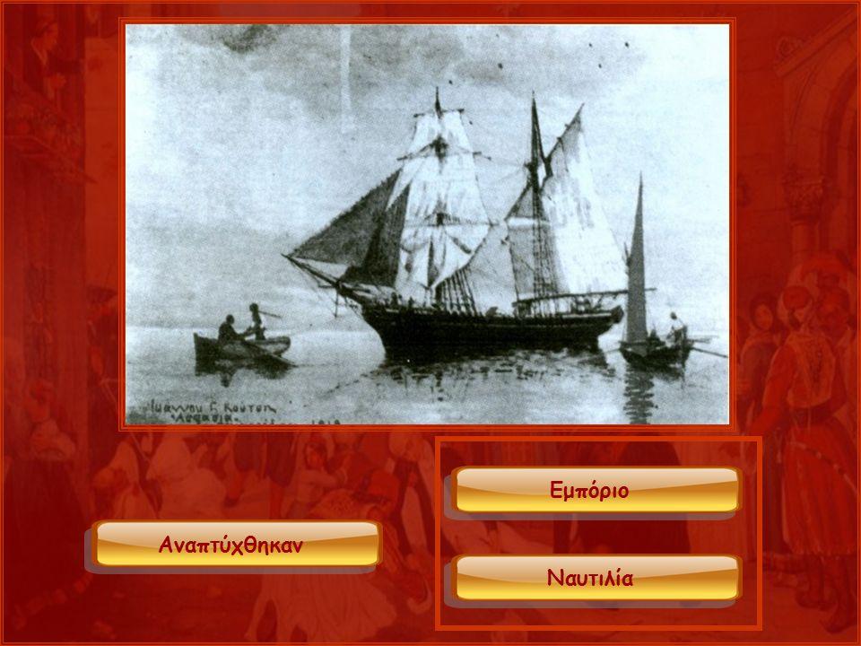 Αναπτύχθηκαν Εμπόριο Ναυτιλία