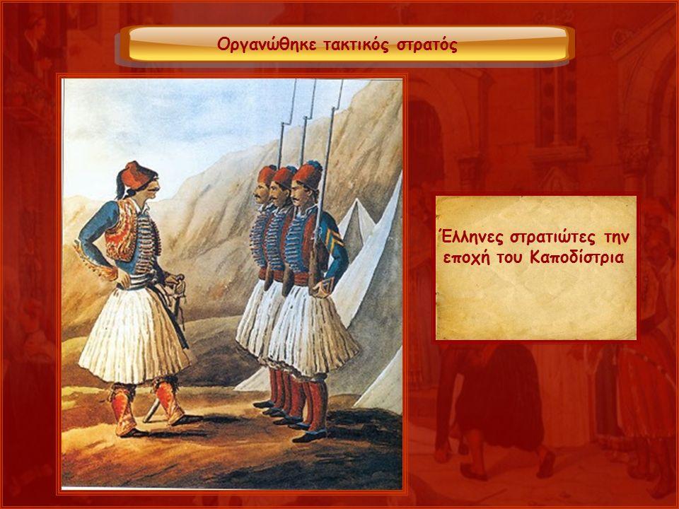 Οργανώθηκε τακτικός στρατός Έλληνες στρατιώτες την εποχή του Καποδίστρια
