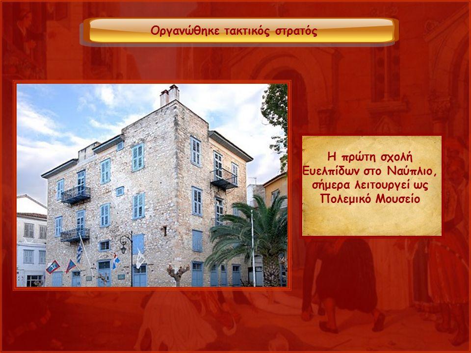 Οργανώθηκε τακτικός στρατός Η πρώτη σχολή Ευελπίδων στο Ναύπλιο, σήμερα λειτουργεί ως Πολεμικό Μουσείο