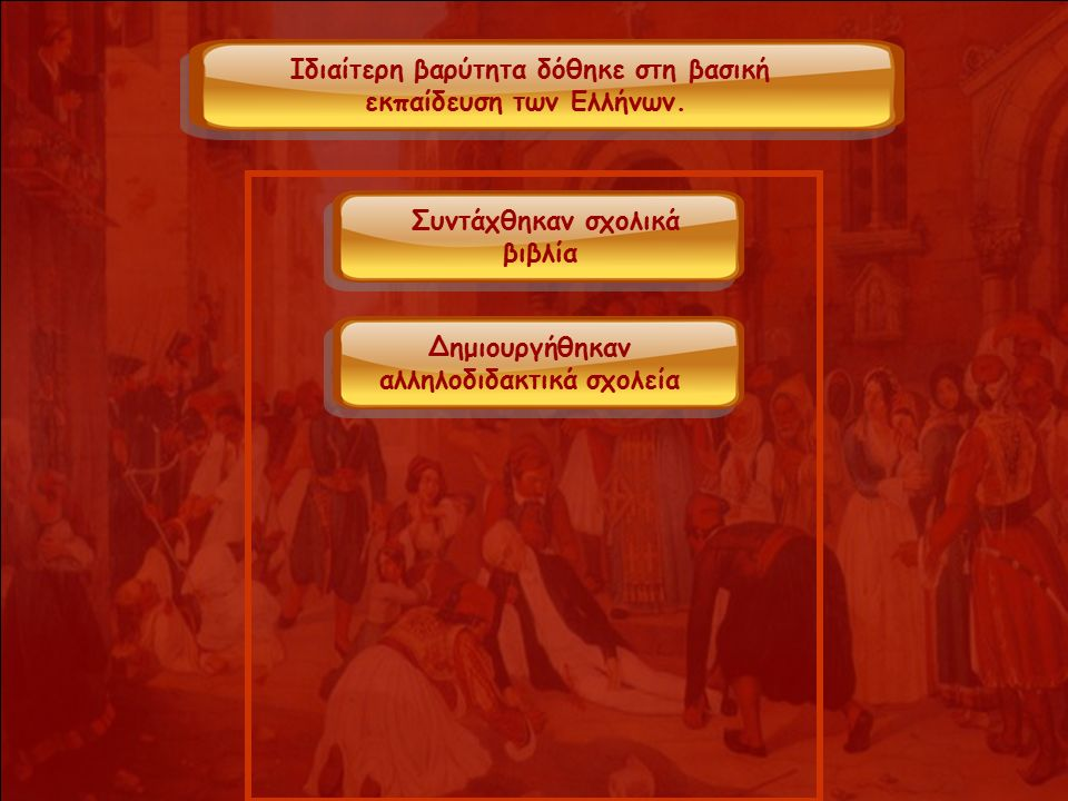 Ιδιαίτερη βαρύτητα δόθηκε στη βασική εκπαίδευση των Ελλήνων.