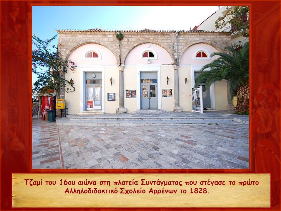 Τζαμί του 16ου αιώνα στη πλατεία Συντάγματος που στέγασε το πρώτο Αλληλοδιδακτικό Σχολείο Αρρένων το 1828.