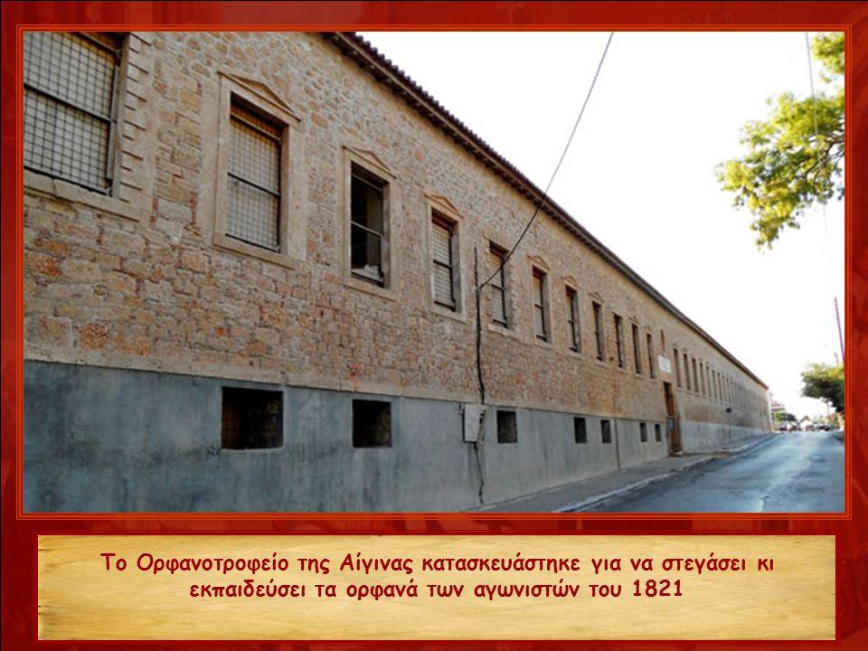 Το Ορφανοτροφείο της Αίγινας κατασκευάστηκε για να στεγάσει κι εκπαιδεύσει τα ορφανά των αγωνιστών του 1821