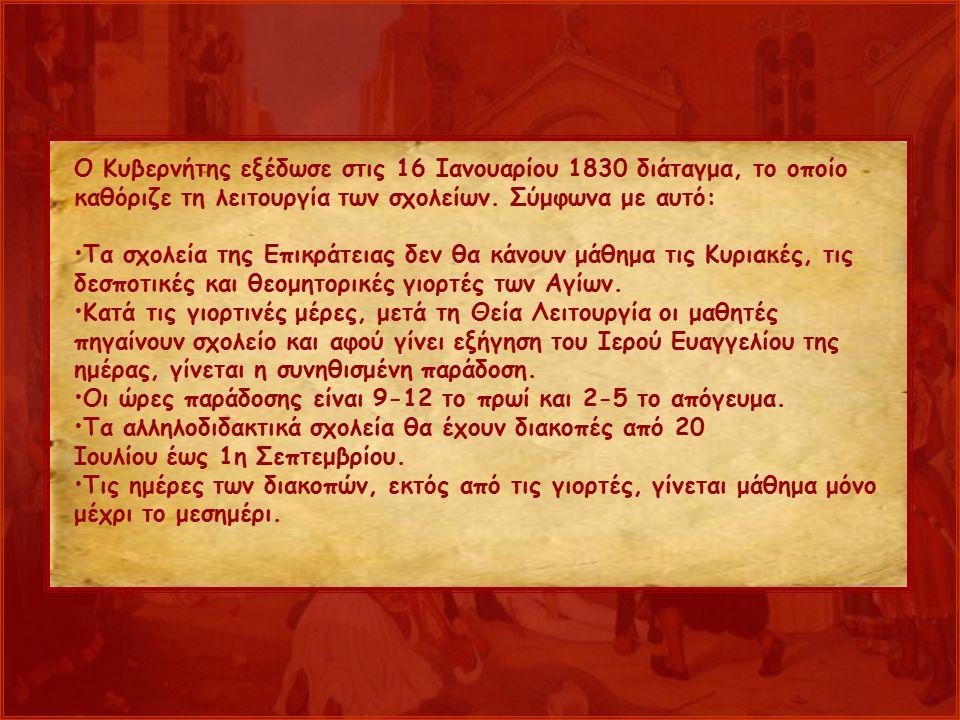 Ο Κυβερνήτης εξέδωσε στις 16 Ιανουαρίου 1830 διάταγμα, το οποίο καθόριζε τη λειτουργία των σχολείων.