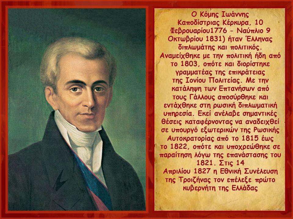 Ο Κόμης Ιωάννης Καποδίστριας Κέρκυρα, 10 Φεβρουαρίου1776 - Ναύπλιο 9 Οκτωβρίου 1831) ήταν Έλληνας διπλωμάτης και πολιτικός.