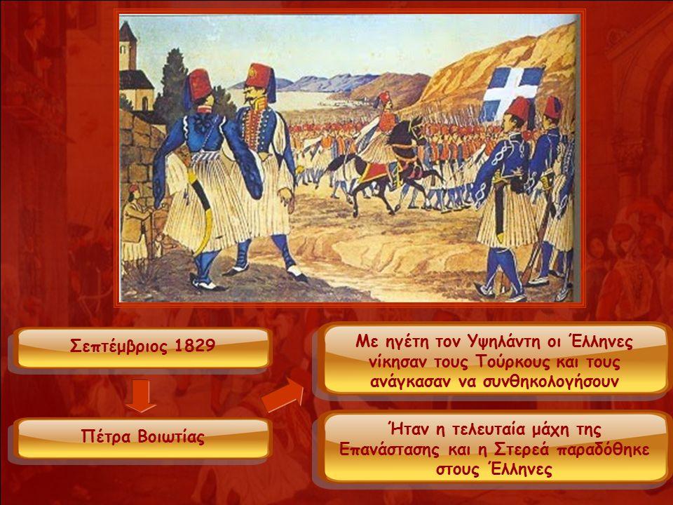 Σεπτέμβριος 1829 Πέτρα Βοιωτίας Με ηγέτη τον Υψηλάντη οι Έλληνες νίκησαν τους Τούρκους και τους ανάγκασαν να συνθηκολογήσουν Ήταν η τελευταία μάχη της Επανάστασης και η Στερεά παραδόθηκε στους Έλληνες