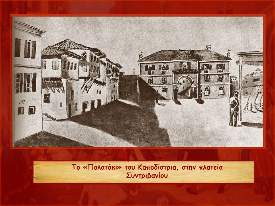 Το «Παλατάκι» του Καποδίστρια, στην πλατεία Συντριβανίου