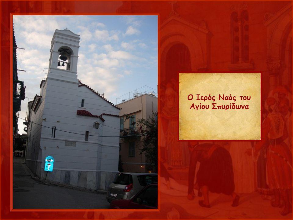 Ο Ιερός Ναός του Αγίου Σπυρίδωνα
