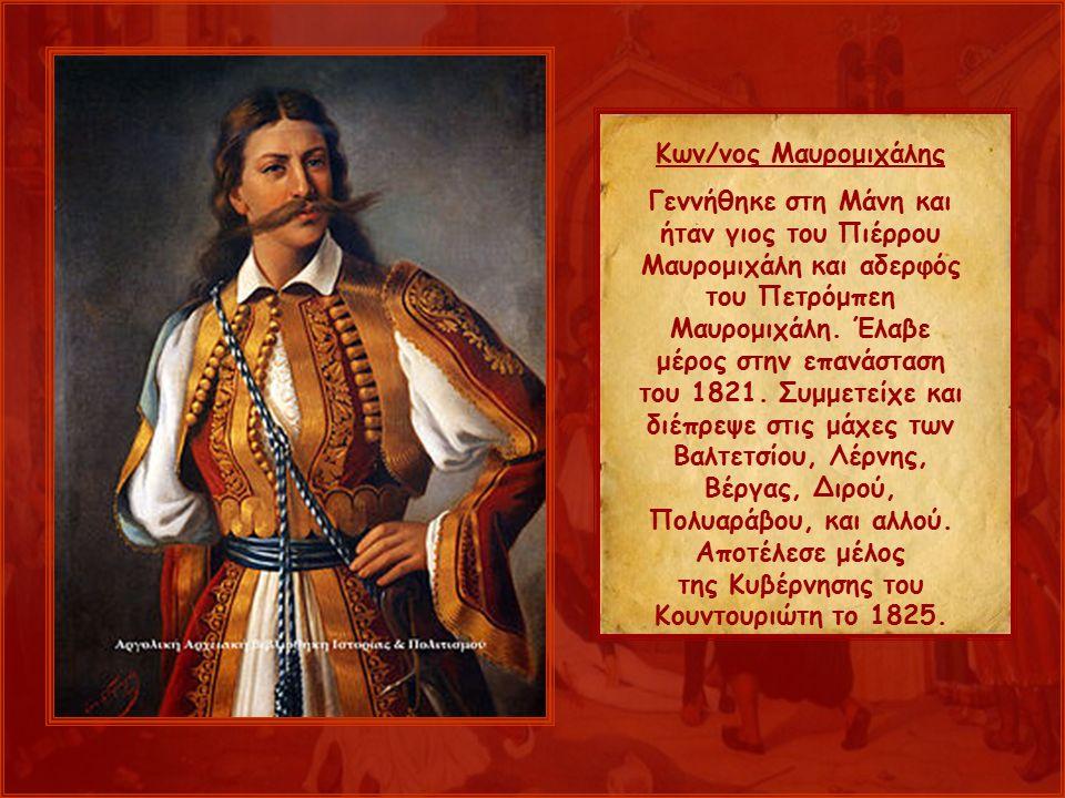 Κων/νος Μαυρομιχάλης Γεννήθηκε στη Μάνη και ήταν γιος του Πιέρρου Μαυρομιχάλη και αδερφός του Πετρόμπεη Μαυρομιχάλη.
