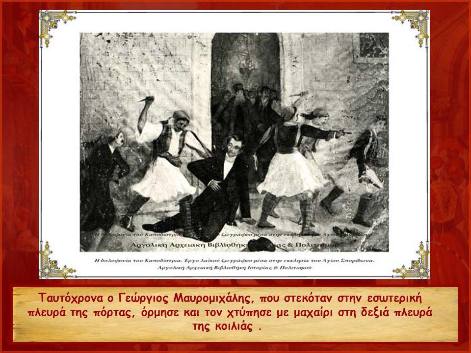 Ταυτόχρονα ο Γεώργιος Μαυρομιχάλης, που στεκόταν στην εσωτερική πλευρά της πόρτας, όρμησε και τον χτύπησε με μαχαίρι στη δεξιά πλευρά της κοιλιάς.