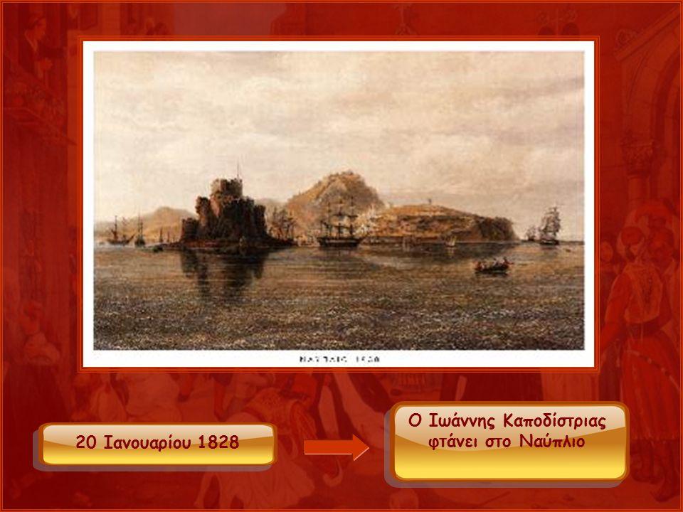 20 Ιανουαρίου 1828 Ο Ιωάννης Καποδίστριας φτάνει στο Ναύπλιο