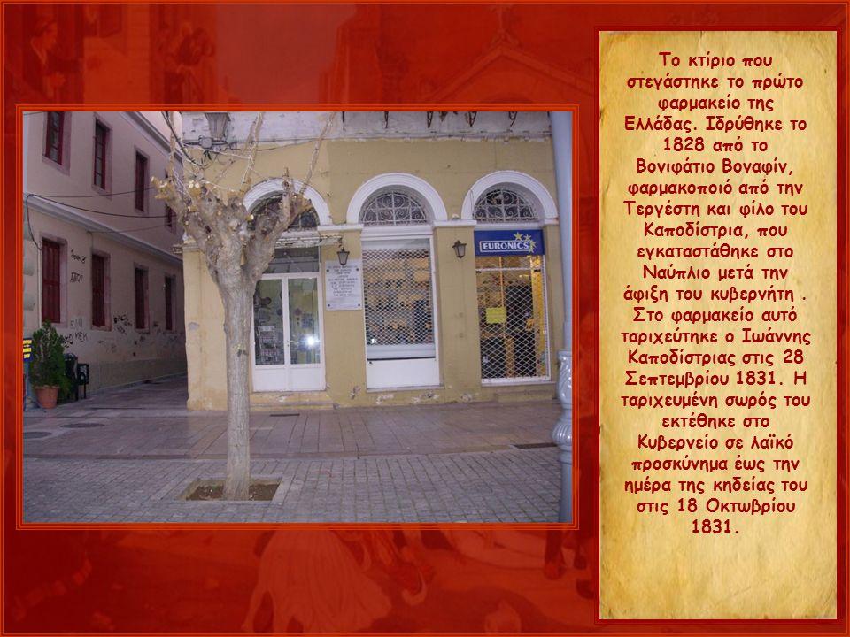 Το κτίριο που στεγάστηκε το πρώτο φαρμακείο της Ελλάδας.