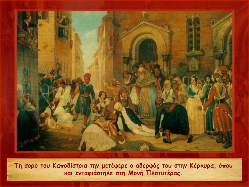 Τη σορό του Καποδίστρια την μετέφερε ο αδερφός του στην Κέρκυρα, όπου και ενταφιάστηκε στη Μονή Πλατυτέρας.