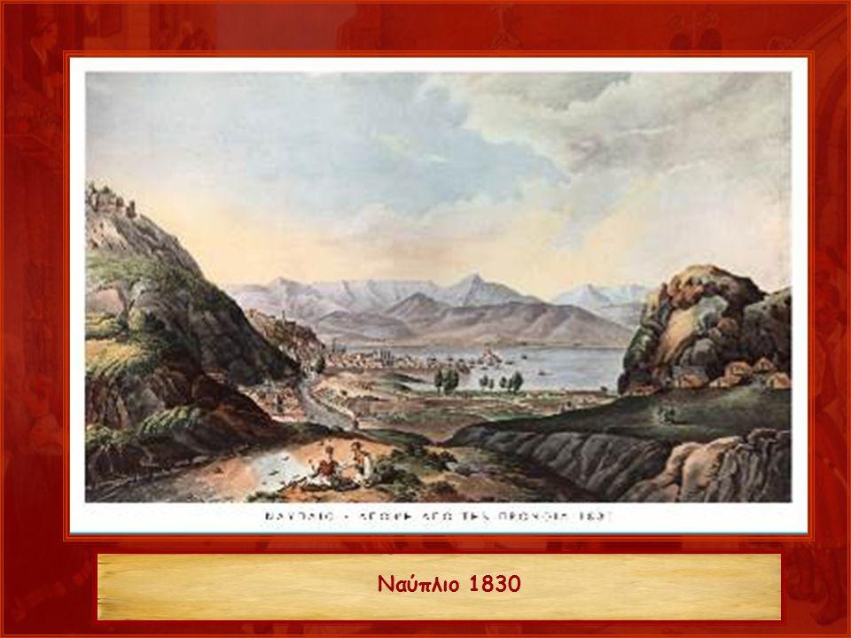 Ναύπλιο 1830