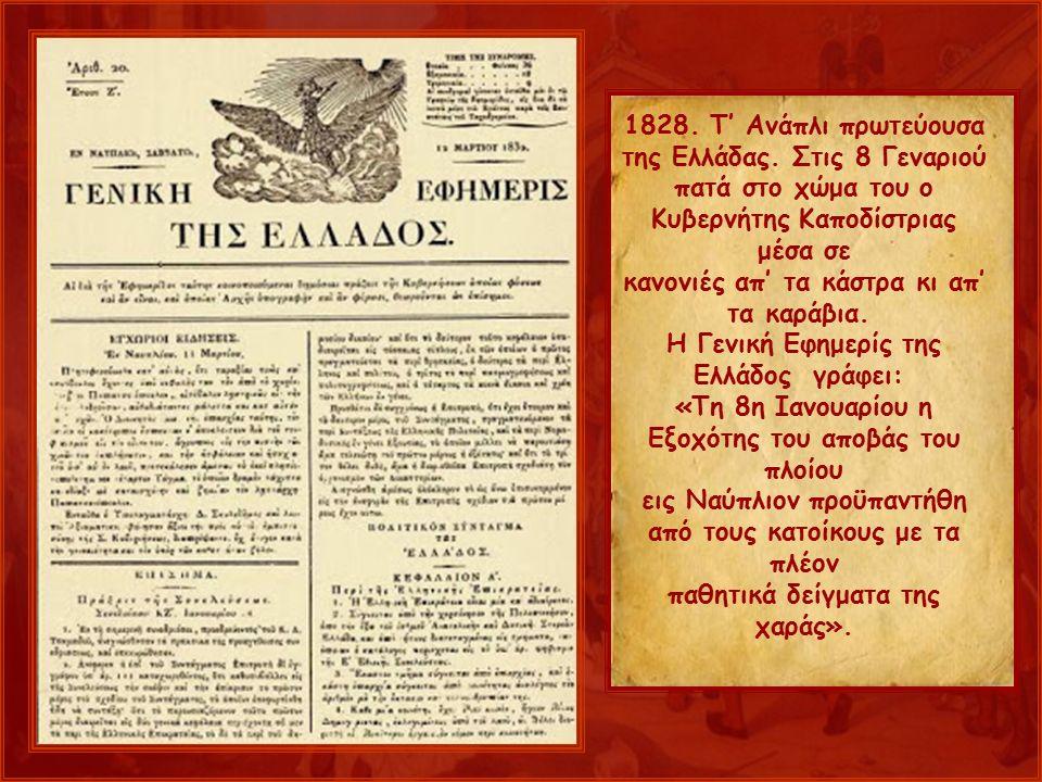 1828. Τ' Ανάπλι πρωτεύουσα της Ελλάδας.