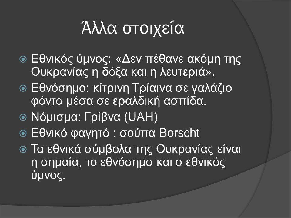 Άλλα στοιχεία  Εθνικός ύμνος: «Δεν πέθανε ακόμη της Ουκρανίας η δόξα και η λευτεριά».  Εθνόσημο: κίτρινη Τρίαινα σε γαλάζιο φόντο μέσα σε εραλδική α
