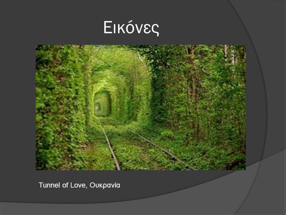 Tunnel of Love, Ουκρανία